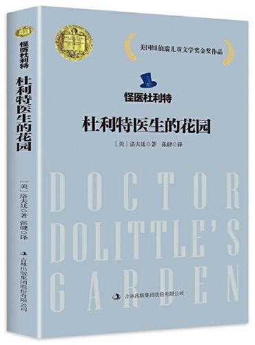 怪医杜利特--杜利特医生的花园