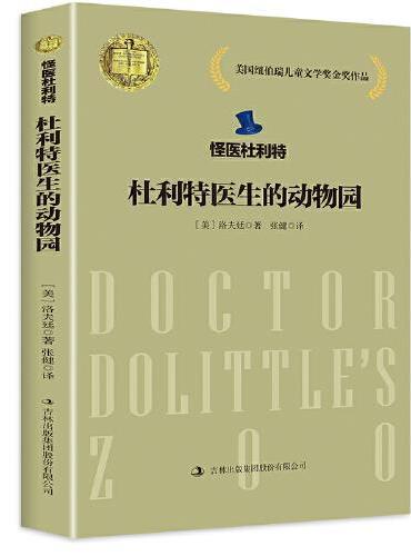 怪医杜利特——杜利特医生的动物园
