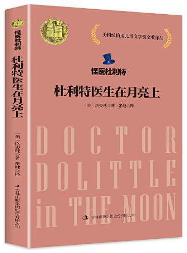 怪医杜利特--杜利特医生在月亮上