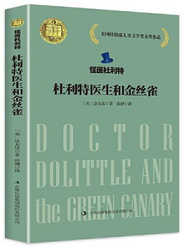 怪医杜利特--杜利特医生和金丝雀