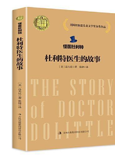 怪医杜利特--杜利特医生的故事