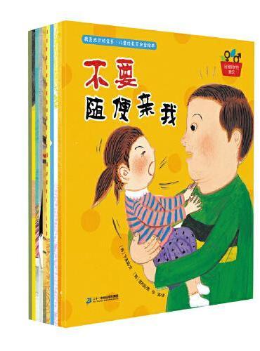 我是无价的宝贝·幼儿性教育安全绘本(共10册)