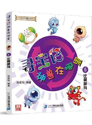 大中华寻宝系列 寻宝记神兽在哪里5比翼神鸟