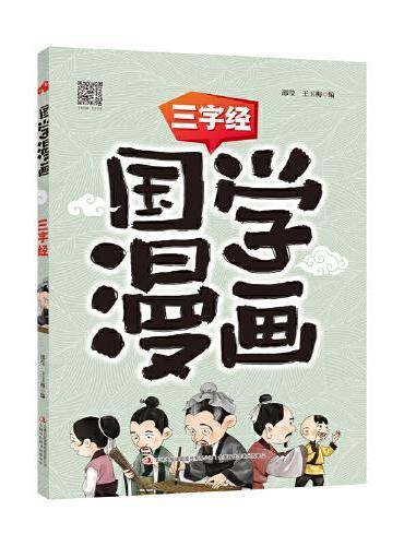 国学漫画 三字经