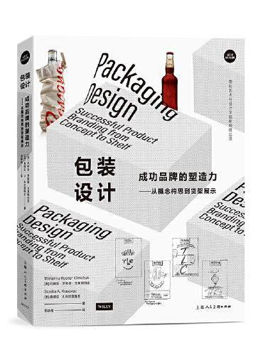 包装设计——成功品牌的塑造力 : 从概念构思到货架展示