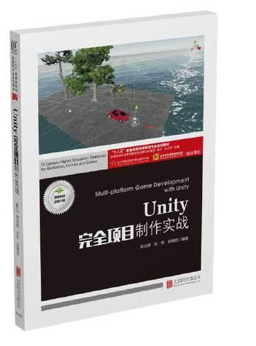 Unity完全项目制作实战