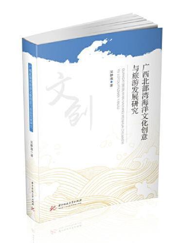 广西北部湾海洋文化创意与旅游发展研究