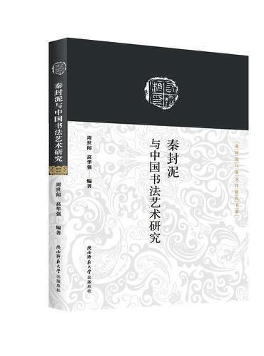 秦封泥与中国书法艺术研究(秦封泥与秦文化研究书系)