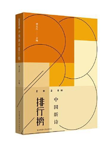 2020年中国新诗排行榜