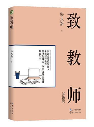 致教师(升级版)(大教育书系)