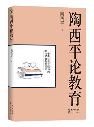 陶西平论教育(大教育书系)