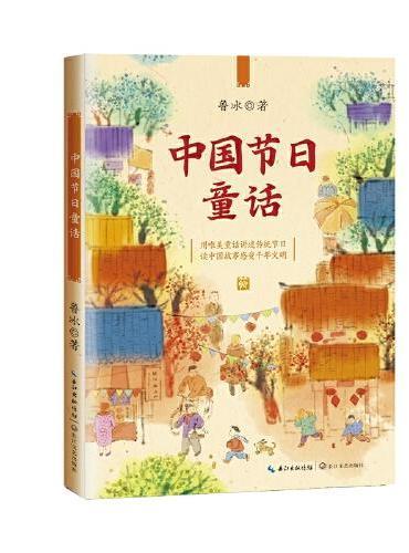 中国节日童话(百读不厌的经典故事)课本作家鲁冰写给孩子的节日故事