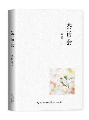 """茶话会(车前子关于""""喝茶""""与""""说话""""的散文力作,32幅精美彩插)"""