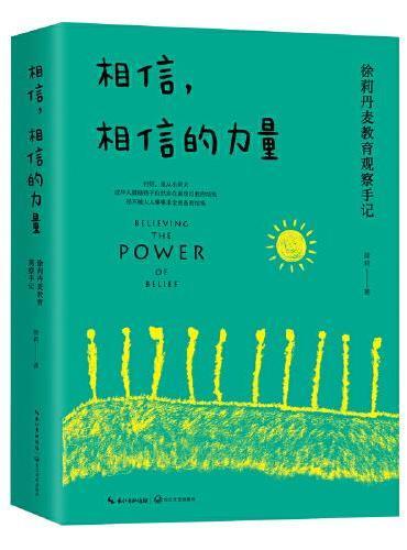 相信,相信的力量:徐莉丹麦教育观察手记(大教育书系)