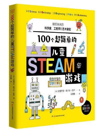 100个超简单的儿童STEAM游戏