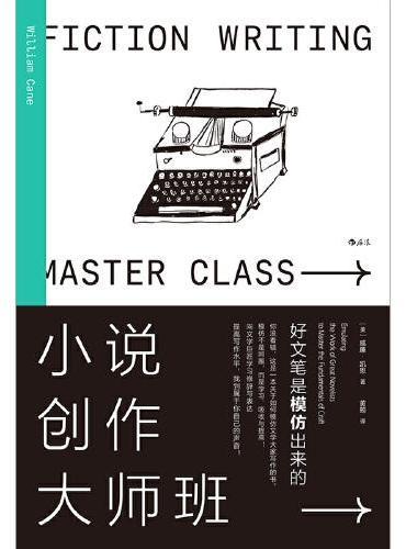 小说创作大师班:破解21个世界知名作家的创作密码