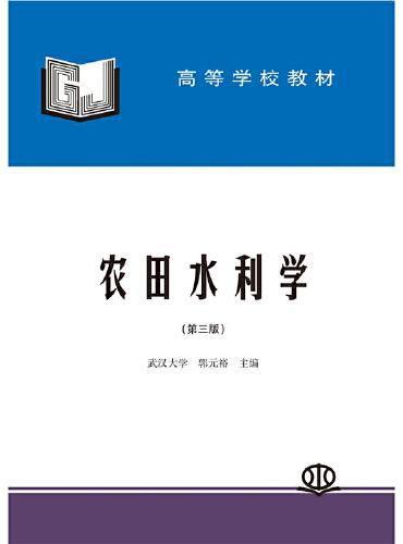 农田水利学 (第三版)(郭元裕 武汉大学)(高等学校教材)