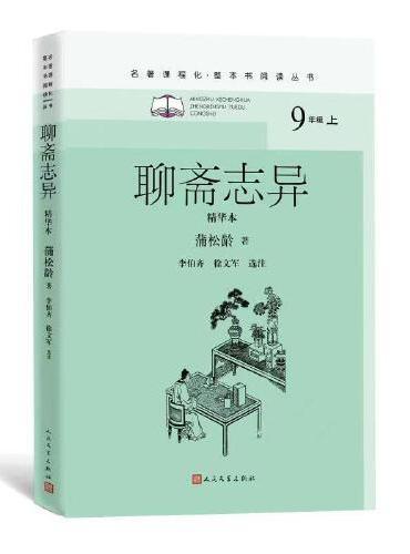 聊斋志异:精华本(名著课程化·整本书阅读丛书  九年级上)