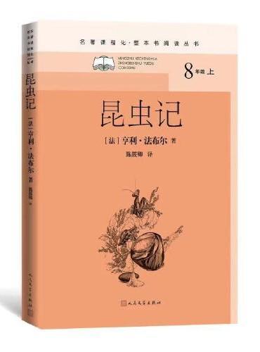 昆虫记(名著课程化·整本书阅读丛书  八年级上)