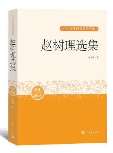 赵树理选集(中小学生阅读指导目录)
