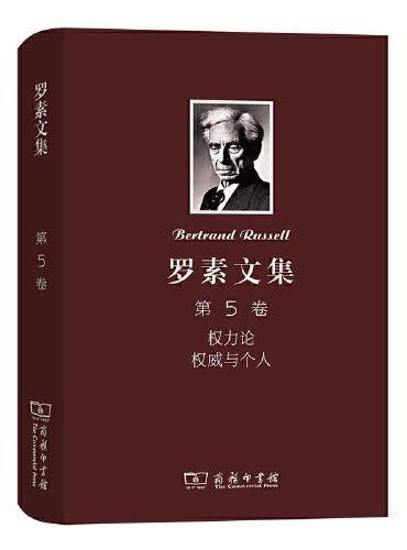 罗素文集 第5卷:权力论 权威与个人