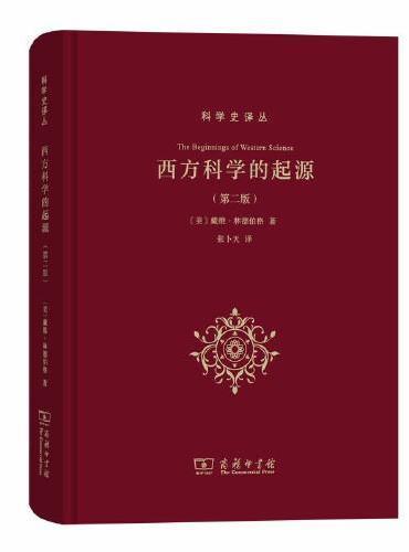 西方科学的起源(第二版)(科学史译丛)