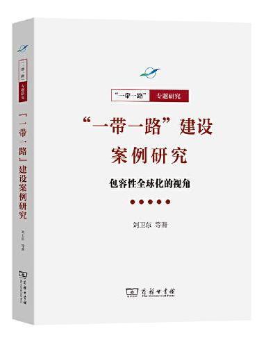 """""""一带一路""""建设案例研究:包容性全球化的视角(一带一路·专题研究系列)"""