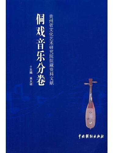贵州省文化艺术研究院院藏资料文献 侗戏音乐分卷