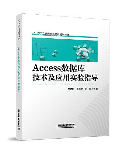 Access 数据库技术及应用实验指导