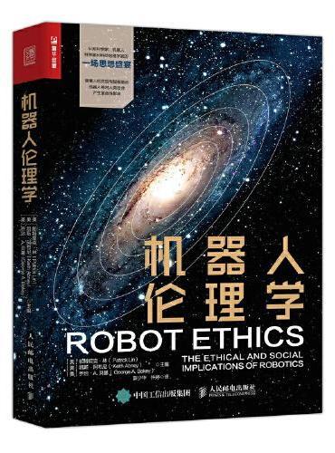 机器人伦理学