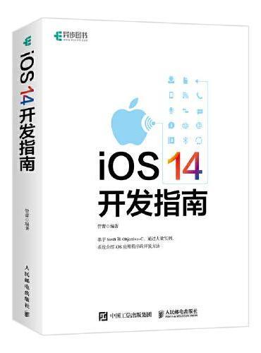 iOS 14开发指南