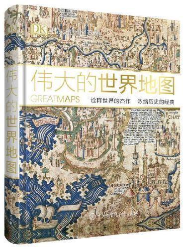 DK伟大的世界地图:浓缩历史的经典,诠释世界的杰作(WX公众号版)