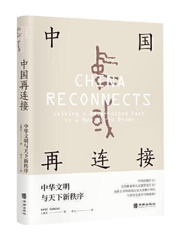 中国再连接 : 中华文明与天下新秩序