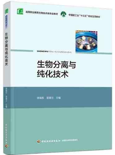 """生物分离与纯化技术(中国轻工业""""十三五""""规划立项教材,高等职业教育生物技术类专业教材)"""