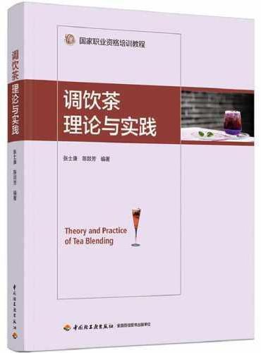 调饮茶理论与实践[精装大本]