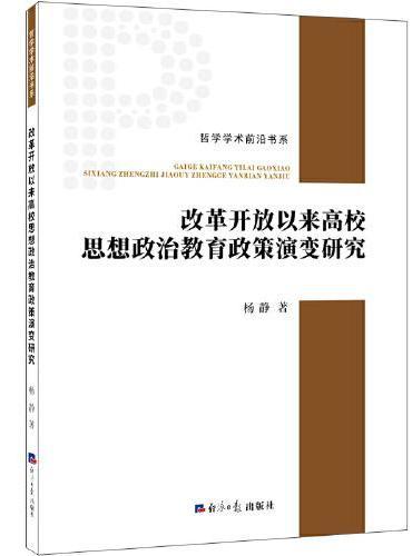 改革开放以来高校思想政治教育政策演变研究