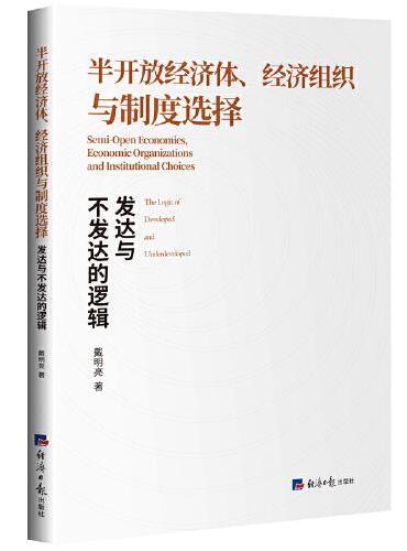 半开放经济体、经济组织与制度选择 : 发达与不发达的逻辑