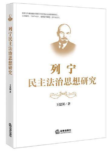 列宁民主法治思想研究