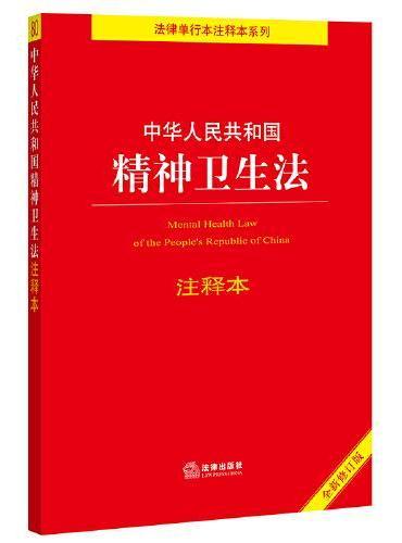 中华人民共和国精神卫生法注释本(全新修订版)(百姓实用版)