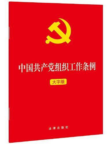 中国共产党组织工作条例