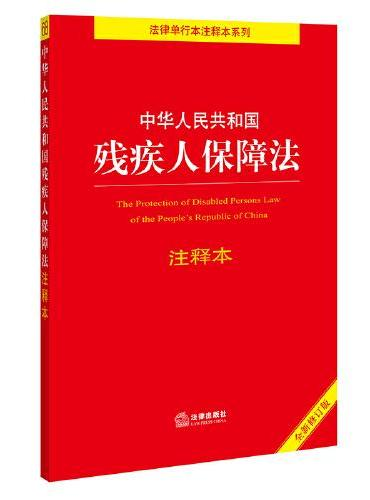 中华人民共和国残疾人保障法注释本(全新修订版)(百姓实用版)