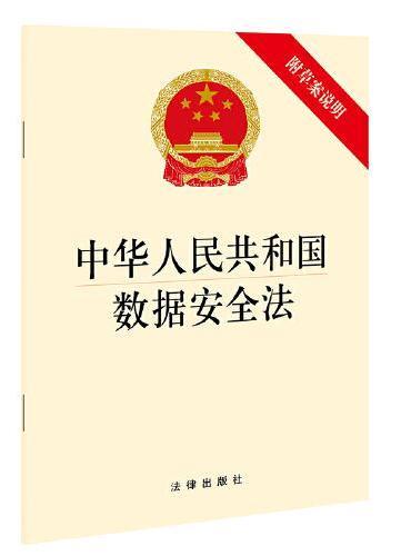 中华人民共和国数据安全法(附草案说明)