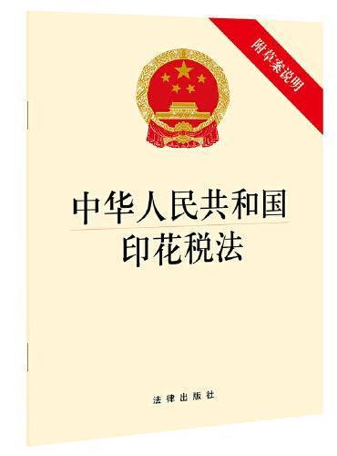 中华人民共和国印花税法(附草案说明)