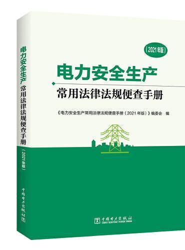 电力安全生产常用法律法规便查手册(2021年版)