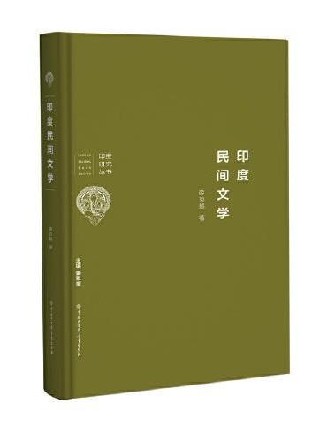 印度研究丛书——印度民间文学