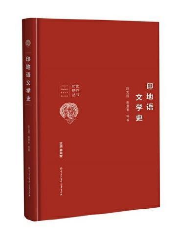 印度研究丛书——印地语文学史