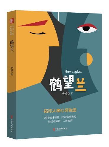 """鹤望兰(""""锐势力""""中国当代作家小说集)"""