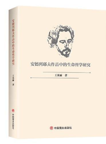 安德列耶夫作品中的生命哲学研究
