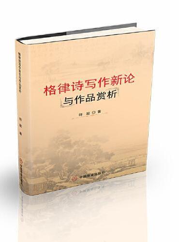 格律诗写作新论与作品赏析