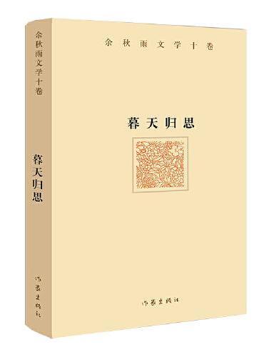 余秋雨文学十卷:暮天归思(精)《文化苦旅》作者余秋雨2021年散文新作,一个暮年学者对于人生和文化的归结性思考